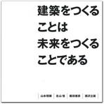 建築をつくること_01.jpg